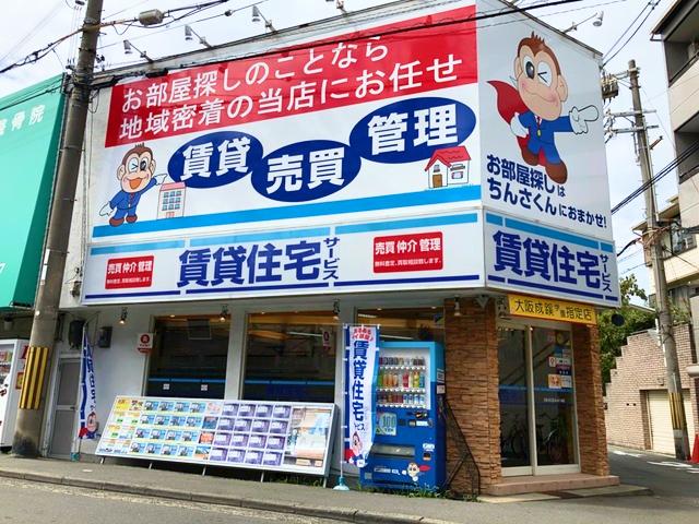 FC阪急淡路駅前店外観写真