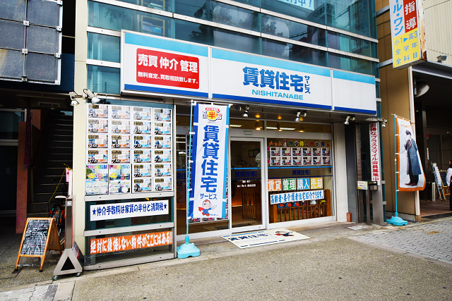 賃貸住宅サービス NetWork西田辺店