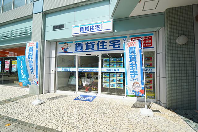 賃貸住宅サービス FC川西駅前ギャラリー