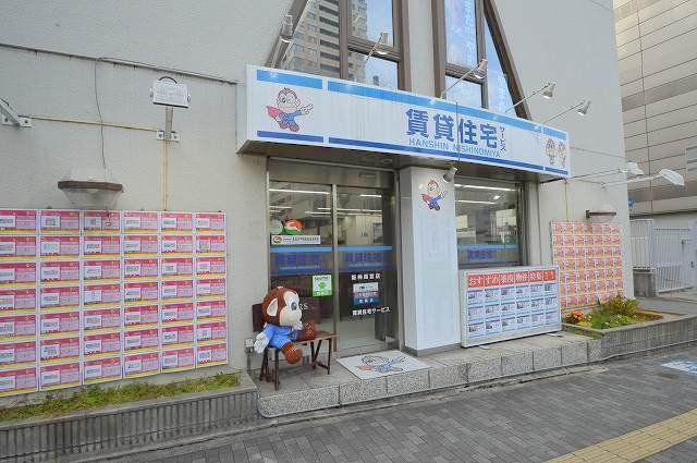 賃貸住宅サービス FC阪神西宮店
