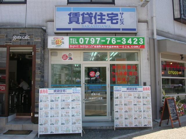FC逆瀬川店外観写真