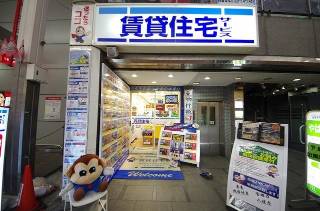 賃貸住宅サービス NetWork瓢箪山店