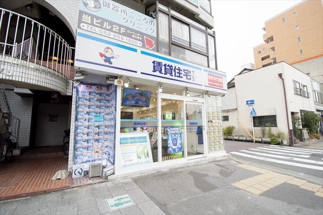 賃貸住宅サービス FC御器所店
