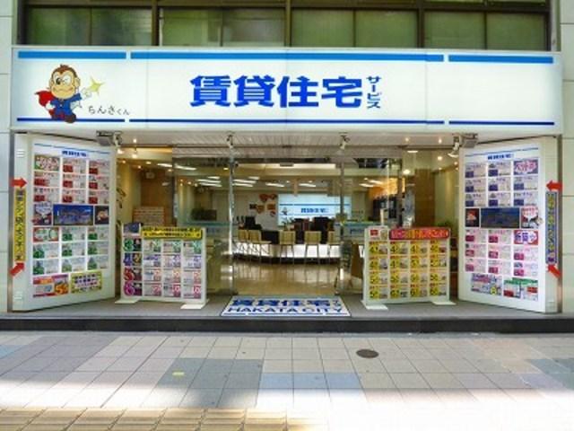 賃貸住宅サービス FC博多シティ店