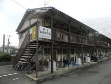 第三あけぼの荘