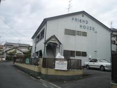 フレンドハウス