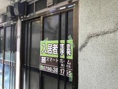 大庄西町文化住宅