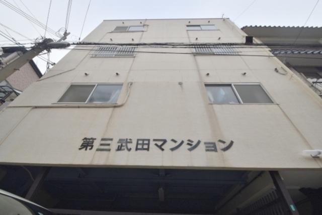 第三武田マンションの外観