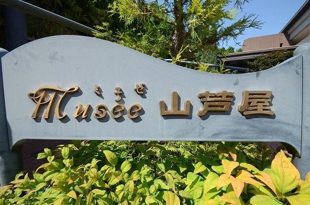 Musee 山芦屋の外観