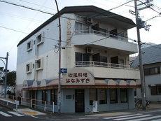 JOY武庫川
