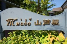 Musee 山芦屋