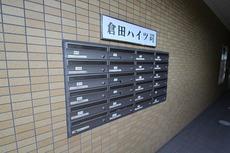 倉田ハイツ司