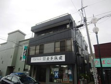 三鷹金子マンション