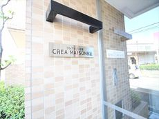 CREA MAISON 氷室