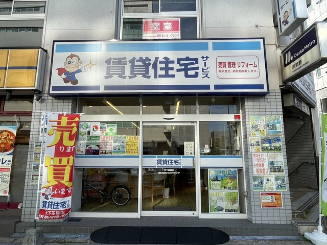 賃貸住宅サービス 天下茶屋店