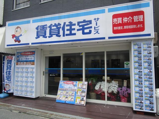 賃貸住宅サービス 富田店
