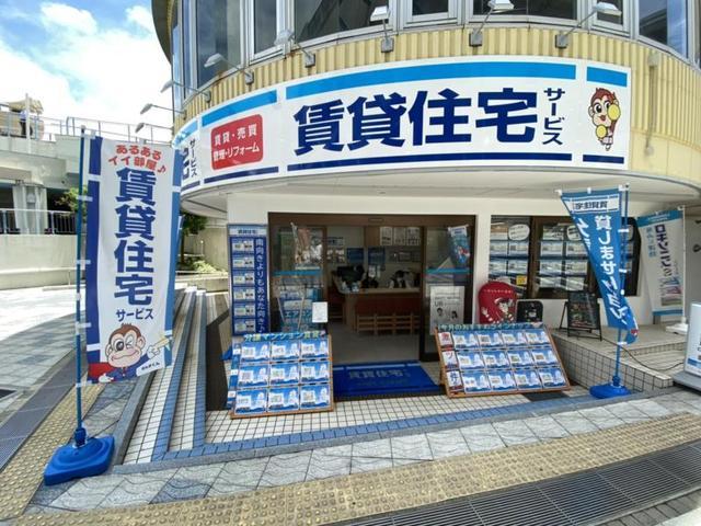 賃貸住宅サービス 北千里店