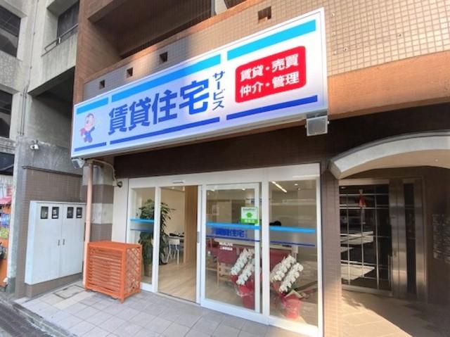 賃貸住宅サービス 二条駅前店
