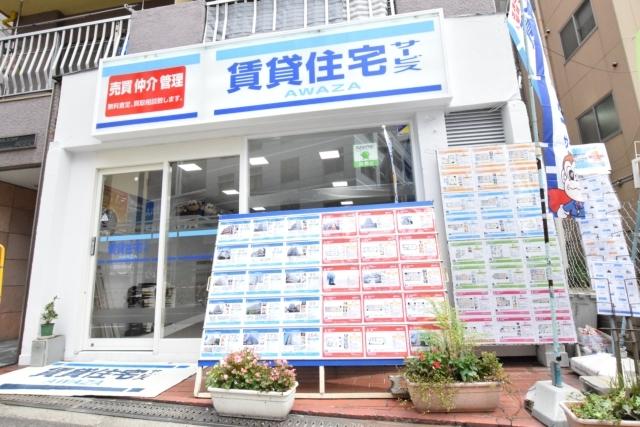 賃貸住宅サービス NetWork阿波座店