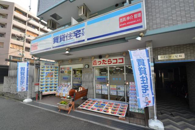 賃貸住宅サービス FCJR尼崎店