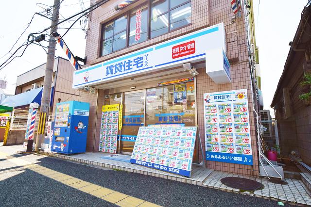 賃貸住宅サービス NetWork北花田店