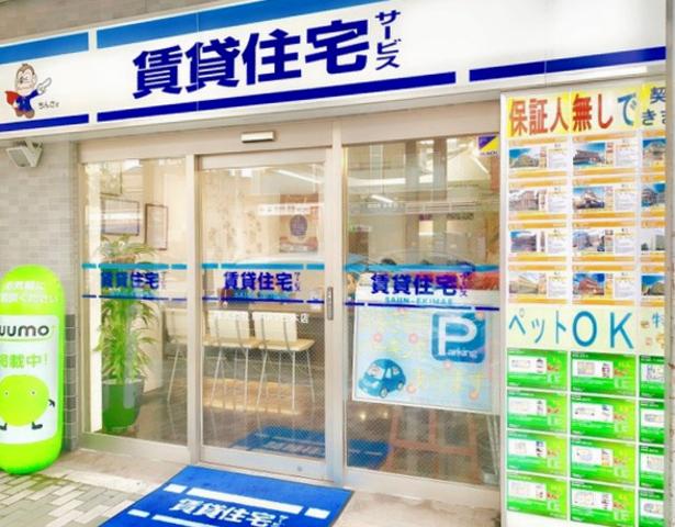 賃貸住宅サービス FC西院駅前店