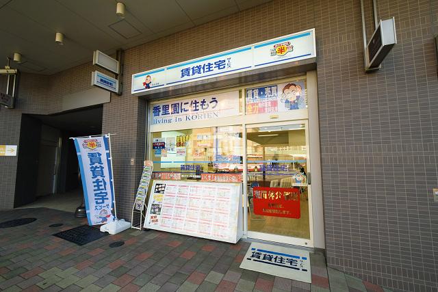 FC香里園店外観写真