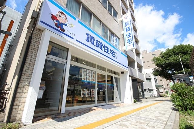 賃貸住宅サービス FC十日市店