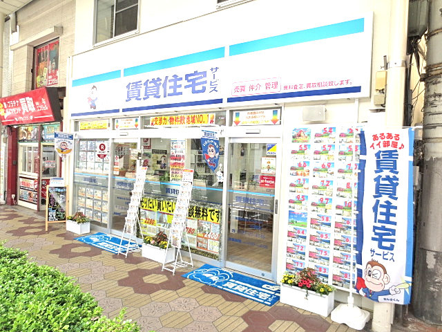 賃貸住宅サービス FC小岩店