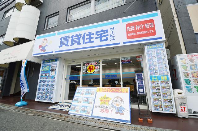 賃貸住宅サービス NetWork富田店